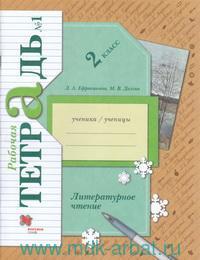 Литературное чтение : 2-й класс : рабочие тетради для учащихся общеобразовательных организаций : в 2 ч.