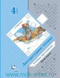 Литературное чтение : 4-й класс : учебная хрестоматия для учащихся общеобразовательных организаций : в 2 ч. (Начальная школа XXI века)