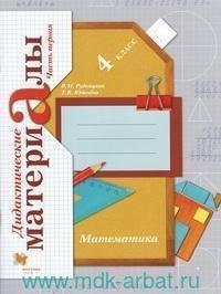 Математика : 4-й класс : дидактические материалы : в 2 ч. (ФГОС)