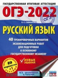 ОГЭ-2022 : Русский язык : 40 тренировочных вариантов экзаменационных работ для подготовки к основному государственному экзамену