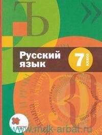 Русский язык : 7-й класс : учебник для учащихся общеобразовательных организаций