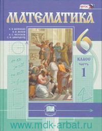Математика : 6-й класс : учебник для общеобразовательных организаций : в 2 ч. (ФГОС)