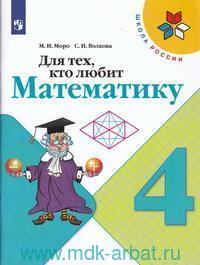 Для тех, кто любит математику : 4-й класс : учебное пособие для общеобразовательных организаций (ФГОС)