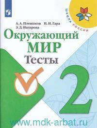 Окружающий мир : тесты : 2-й класс : учебное пособие для общеобразовательных организаций (ФГОС)