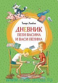 Дневник Пети Васина и Васи Петина : повесть