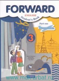 Английский язык : 3-й класс : учебник для общеобразовательных организаций : в 2 ч. = Forward : English 3 : Student`s Book