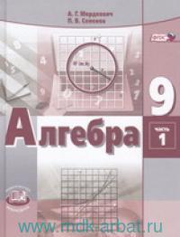 Алгебра : 9-й класс : учебник для общеобразовательных организаций : в 2 ч. (ФГОС)