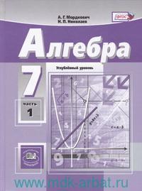 Алгебра : 7-й класс : учебник для учащихся общеобразовательных организаций : углубленный уровень : в 2 ч. (ФГОС)
