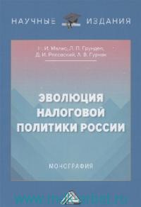 Эволюция налоговой политики России : монография