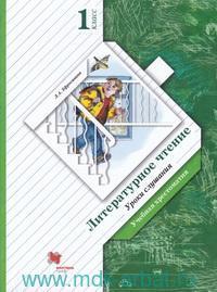 Литературное чтение : уроки слушания : 1-й класс : учебная хрестоматия для учащихся общеобразовательных организаций (Начальная школа XXi века)