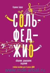 Сольфеджио : сборник домашних заданий : учебное пособие для 3-го классов ДМШ
