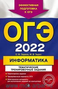 ОГЭ 2022. Информатика : тематические тренировочные задания