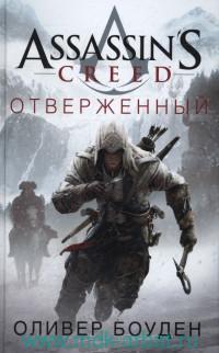 Assassin's Creed. Отверженный : роман