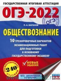 ОГЭ-2022 : Обществознание : 10 тренировочных вариантов экзаменационных работ для подготовки к основному государственному экзамену