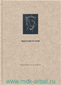Новый Завет: Евангелие от Луки