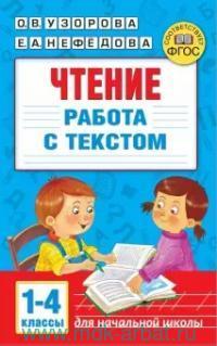 Чтение. Работа с текстом : 1-4-й класс (соответствует ФГОС)