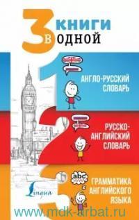 Англо-русский словарь. Русско-английский словарь. Грамматика английского языка : 3 книги в одной