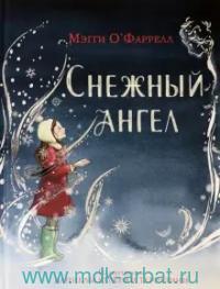 Снежный ангел : сказка