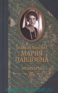 Мемуары