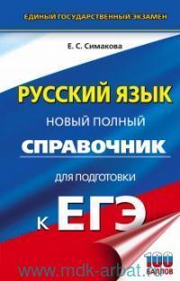 Русский язык : новый полный справочник для подготовки к ЕГЭ
