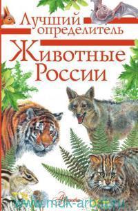 Животные России : определитель