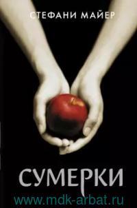 Сумерки : роман