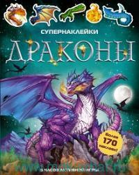 Драконы : супернаклейки : более 170 наклеек!