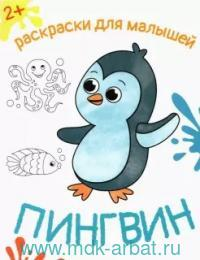 Пингвин : раскраски для малышей