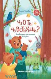 Что ты чувствуешь? : энциклопедия для малышей в сказках
