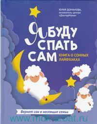 Я буду спать сам : книга о сонных лайфхаках