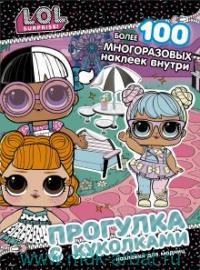 L.O.L. Surprise! Прогулка с куколками : наклейки для модниц : более 100 многоразовых наклеек внутри