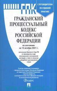 Гражданский процессуальный кодекс Россиийской Федерации : по состоянию на 15 октября 2021 года + разъяснения Верховного Суда РФ по производству в суде апелляционной и кассационной инстанций
