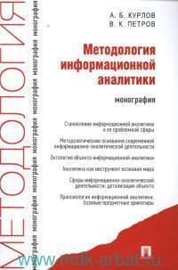 Методология информационной аналитики : монография