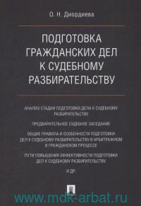 Подготовка гражданских дел к судебному разбирательству : монография