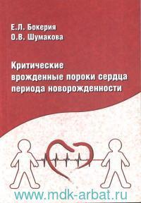 Критические врожденные пороки сердца периода новорожденности : методическое пособие