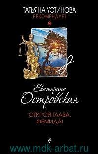 Открой глаза, Фемида! : роман