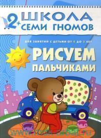 Рисуем пальчиками : для занятий с детьми от 2 до 3 лет