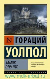 Замок Отранто : роман
