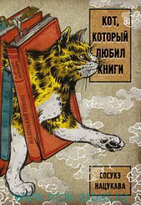 Кот, который любил книги : ранобэ