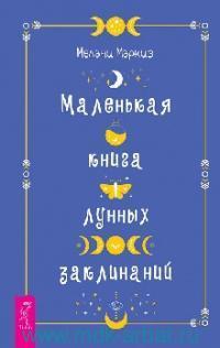 Маленькая книга лунных заклинаний