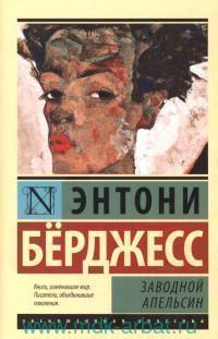 Заводной апельсин : роман