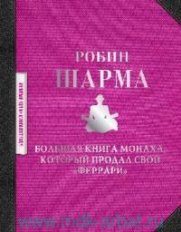Большая книга монаха, который продал свой «феррари»