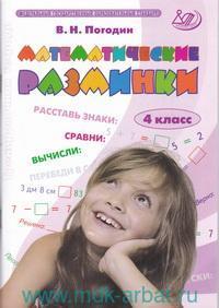 Математические разминки : 4-й класс : тренировочная тетрадь (ФГОС)