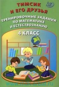 Тимсик и его друзья : тренировочные задания по математике и естествознанию : 4-й класс : учебное пособие