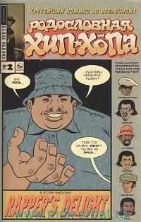 Родословная хип-хопа. Вып.2