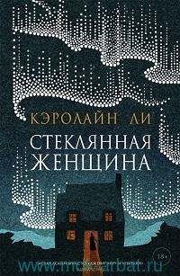 Стеклянная женщина : роман