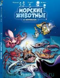 Морские животные в комиксах. Т.6