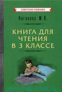 Книга для чтения в 3-м классе
