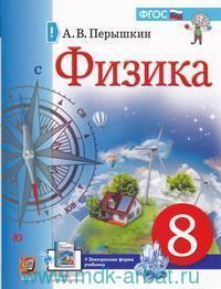 Физика : 8-й класс : учебник (ФГОС)