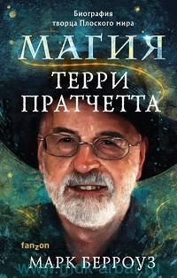 Магия Терри Пратчетта : биография творца Плоского мира